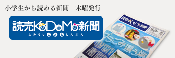 KODOMO新聞  